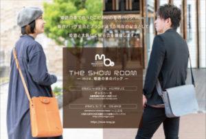 moe、姫路の革のバッグ大阪展示会2021